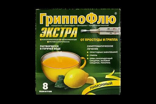 Гриппофлю экстра от простуды и гриппа, порошок для приготовления раствора для приема внутрь, со вкусом лимона, 13 г, 8шт.