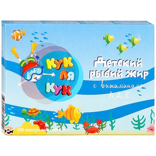 Детский Рыбий жир с витаминами А, Д, Е, капсулы, 100шт.