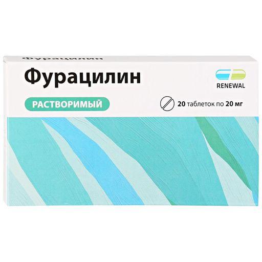 Фурацилин, 20 мг, таблетки для приготовления раствора для местного применения, растворимый, 20шт.