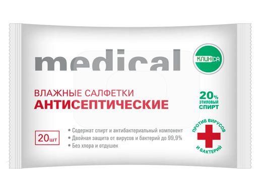Клинса салфетки влажные антисептические, 20шт.