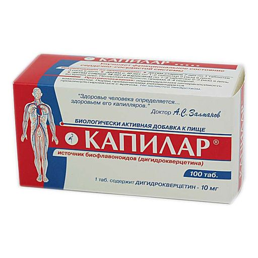 Капилар, 0.25 г, таблетки, 100шт.