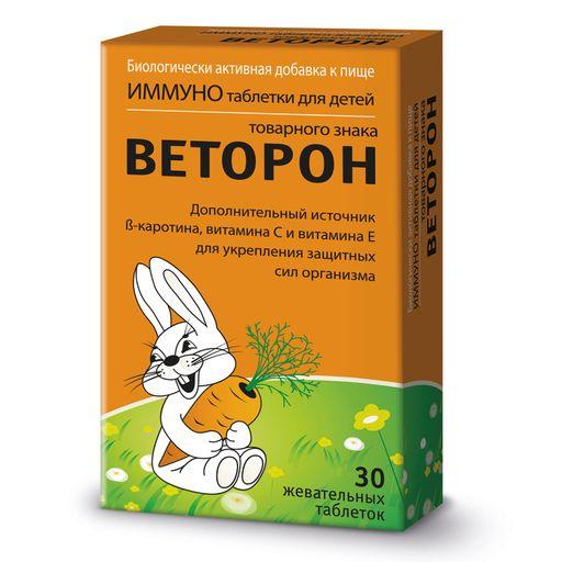 Веторон Иммуно для детей, 0.77 г, таблетки жевательные, 30шт.
