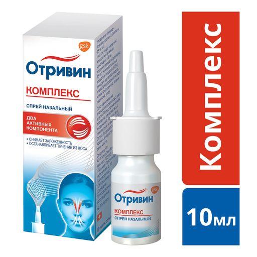 Отривин Комплекс, 0.6 мг/мл+0.5 мг/мл, спрей назальный, 10 мл, 1шт.