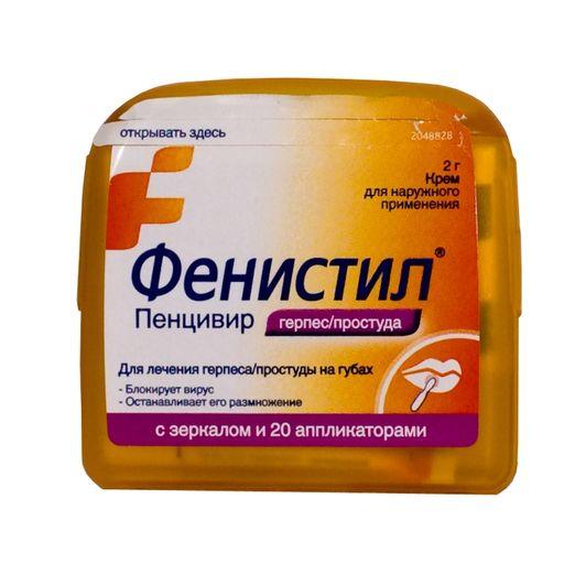 Фенистил Пенцивир, 1%, крем для наружного применения, с аппликатором, 2 г, 1шт.