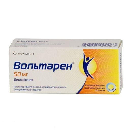 Вольтарен, 50 мг, таблетки, покрытые кишечнорастворимой оболочкой, 20шт.