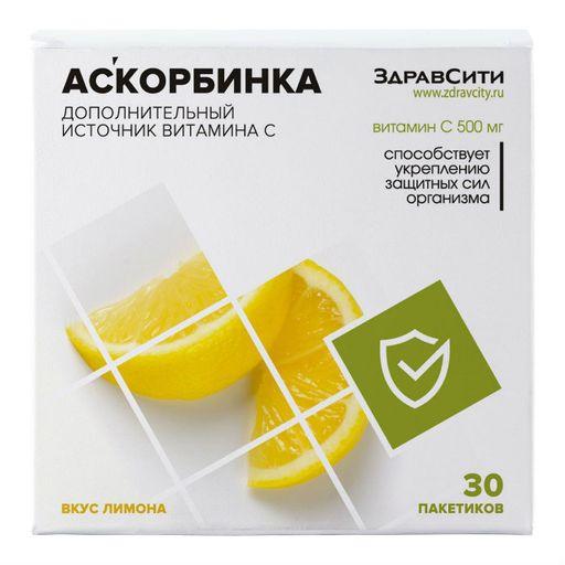 Здравсити Аскорбинка, 500 мг, порошок, со вкусом лимона, 30шт.