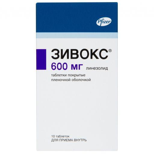 Зивокс, 600 мг, таблетки, покрытые пленочной оболочкой, 10шт.