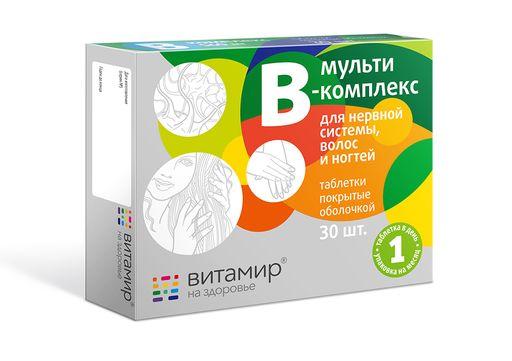 Мульти В-комплекс Витамир, таблетки, покрытые оболочкой, 30шт.