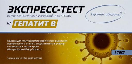 ИммуноХром экспресс-тест на выявление Гепатита B в крови, тест-полоска, 1шт.