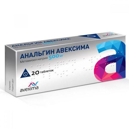 Анальгин Авексима, 500 мг, таблетки, 20шт.
