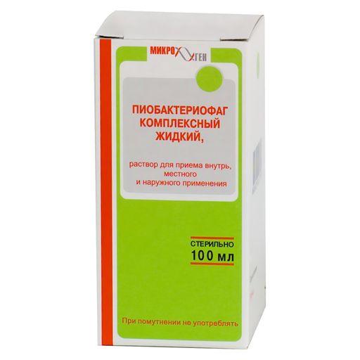 Пиобактериофаг комплексный, раствор для местного применения и приема внутрь, 100 мл, 1шт.