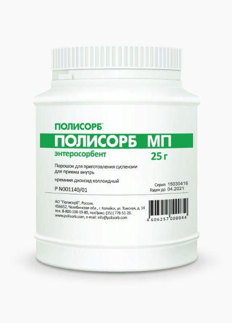 Полисорб МП, порошок для приготовления суспензии для приема внутрь, 25 г, 1шт.