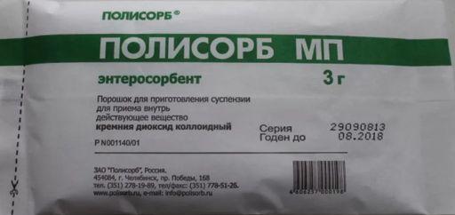 Полисорб МП, порошок для приготовления суспензии для приема внутрь, 3 г, 1шт.