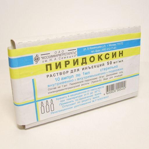 Пиридоксин, 50 мг/мл, раствор для инъекций, 1 мл, 10шт.
