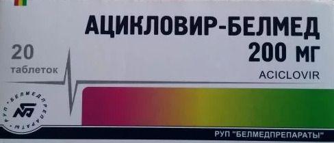 Ацикловир, 200 мг, таблетки, 20шт.
