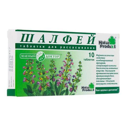 Шалфей (Зеленый доктор), таблетки для рассасывания, 10шт.