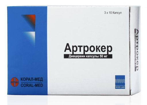 Артрокер, 50 мг, капсулы, 30шт.