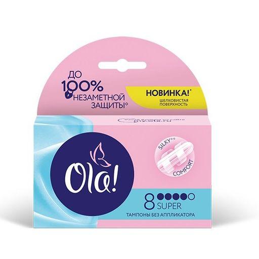 Ola! Tampons Super тампоны Шелковистая поверхность, тампоны женские гигиенические, без аппликатора, 8шт.