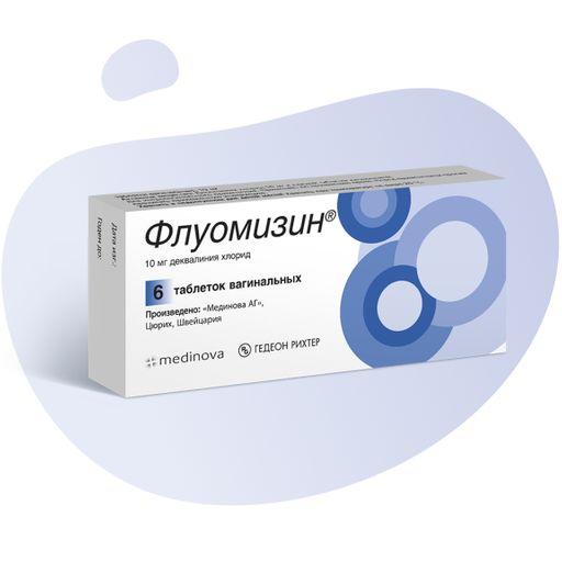 Флуомизин, 10 мг, таблетки вагинальные, 6шт.