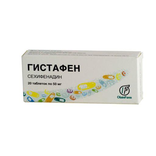 Гистафен, 50 мг, таблетки, 20шт.