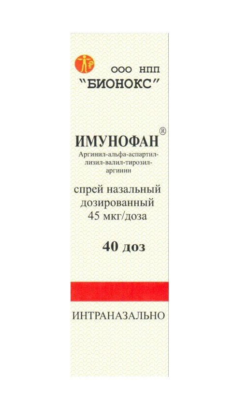 Имунофан, 45 мкг/доза, 40 доз, спрей назальный дозированный, 8.5 мл, 1шт.