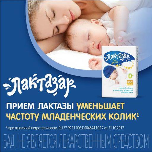 Лактазар для детей, 150 мг, капсулы, 0+ от колик, 50шт.