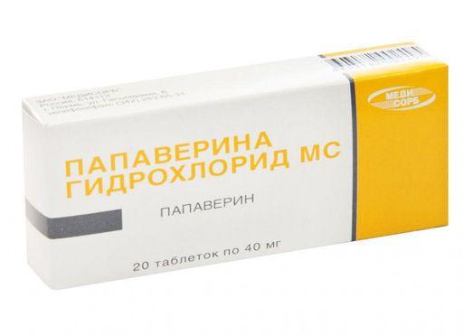 Папаверина гидрохлорид МС, 40 мг, таблетки, 20шт.