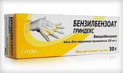Бензилбензоат, 20%, мазь для наружного применения, 30 г, 1шт.