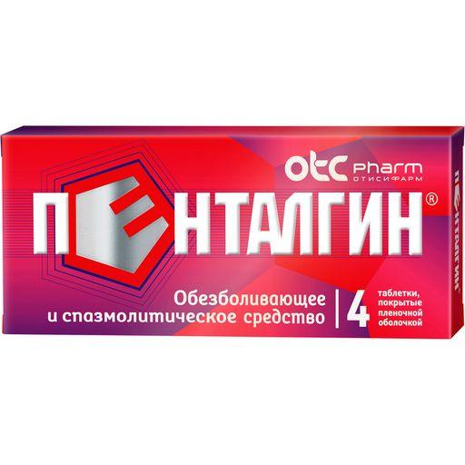 Пенталгин, таблетки, покрытые пленочной оболочкой, обезболивающее, 4шт.