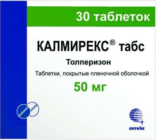 Калмирекс табс, 50 мг, таблетки, 30шт.