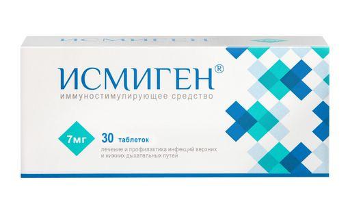 Исмиген, 7 мг, таблетки подъязычные, 30шт.