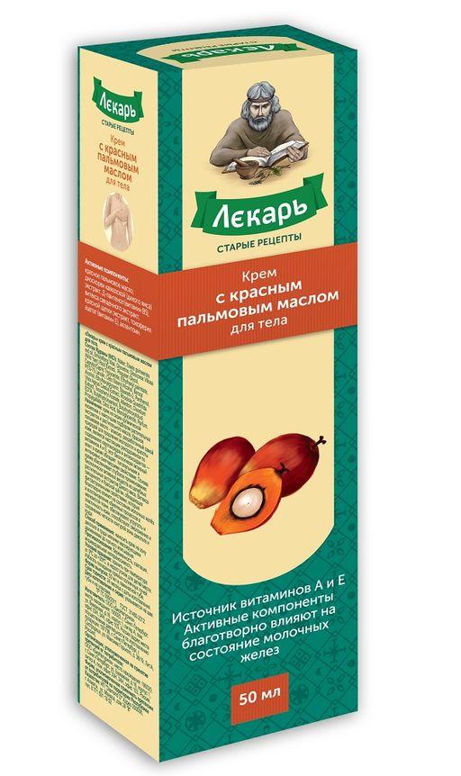 Лекарь Крем при мастопатии с красным пальмовым маслом, крем для наружного применения, 50 мл, 1шт.