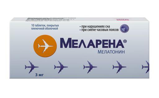 Меларена, 3 мг, таблетки, покрытые пленочной оболочкой, 10шт.