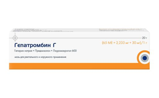 Гепатромбин Г, мазь для наружного применения, 20 г, 1шт.