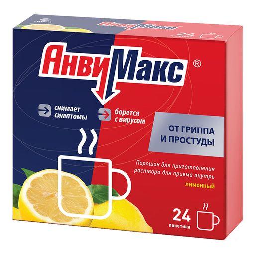 АнвиМакс, порошок для приготовления раствора для приема внутрь, лимон, 5 г, 24шт.