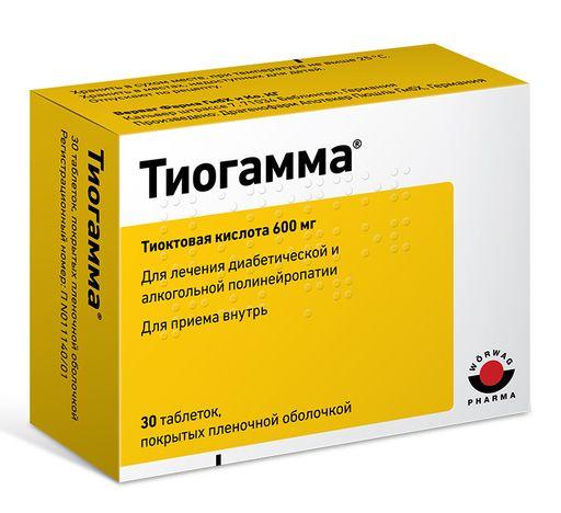 Тиогамма, 600 мг, таблетки, покрытые пленочной оболочкой, 30шт.