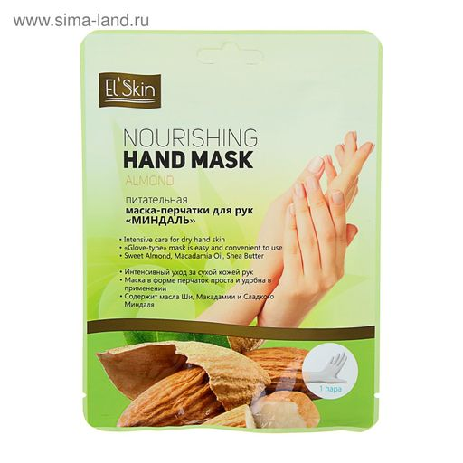Elskin Маска-перчатки для рук питательная Миндаль, пара, 1шт.