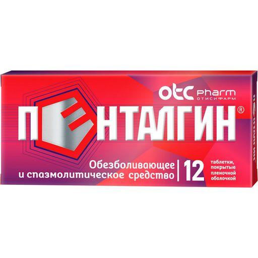 Пенталгин, таблетки, покрытые пленочной оболочкой, обезболивающее, 12шт.