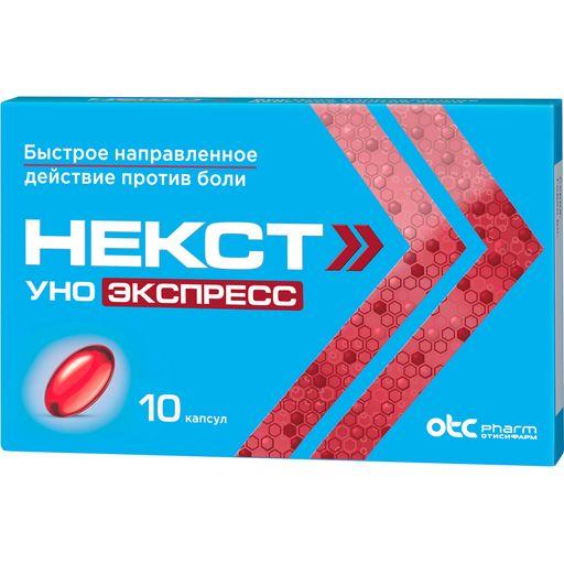 Некст Уно Экспресс, 200 мг, капсулы, от боли, 10шт.