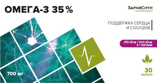 Здравсити Омега-3 35%, 700 мг, капсулы, 30шт.