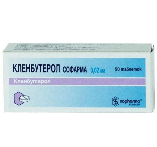 Кленбутерол Софарма, 0.02 мг, таблетки, 50шт.