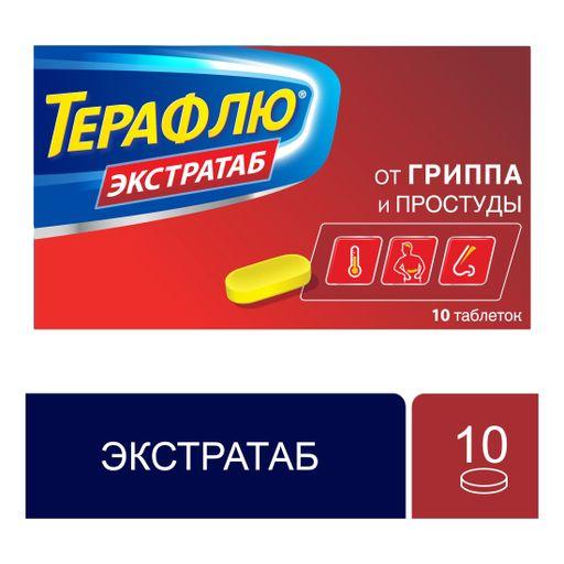ТераФлю Экстратаб, таблетки, покрытые пленочной оболочкой, 10шт.
