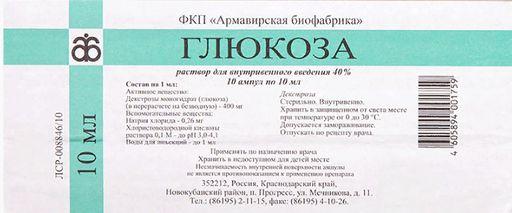 Глюкоза (для инъекций), 40%, раствор для внутривенного введения, 10 мл, 10шт.