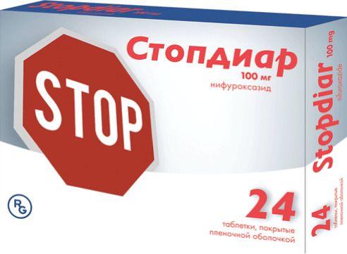 Стопдиар, 100 мг, таблетки, покрытые пленочной оболочкой, 24шт.