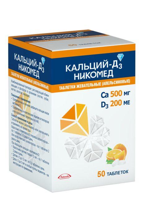 Кальций-Д3 Никомед, 500 мг+200 МЕ, таблетки жевательные, со вкусом или ароматом апельсина, 50шт.