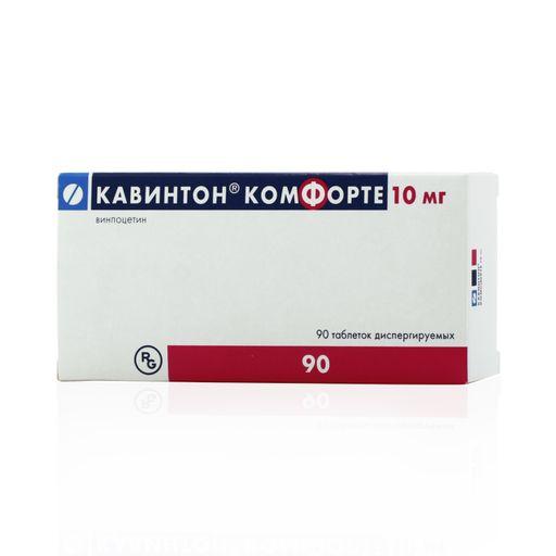 Кавинтон Комфорте, 10 мг, таблетки диспергируемые, 90шт.