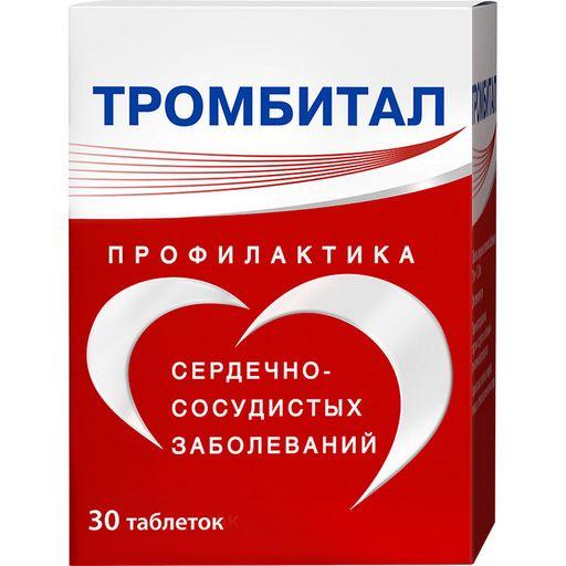 Тромбитал, 75 мг+15.2 мг, таблетки, покрытые пленочной оболочкой, для профилактики тромбозов, АСК 75 мг + магний, 30шт.