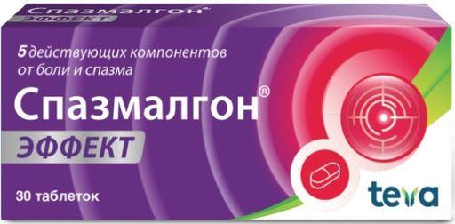 Спазмалгон Эффект, таблетки, покрытые пленочной оболочкой, 30шт.