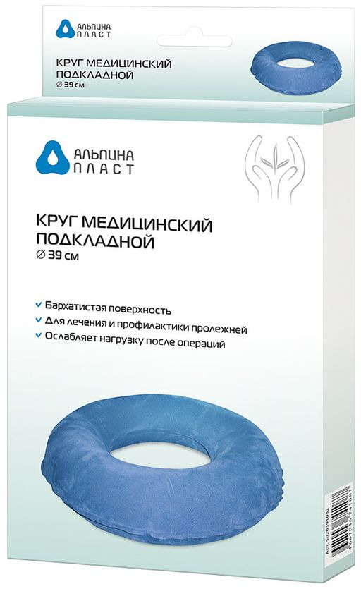 Круг резиновый подкладной, 39 см, 1шт.