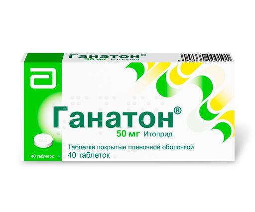 Ганатон, 50 мг, таблетки, покрытые оболочкой, 40шт.